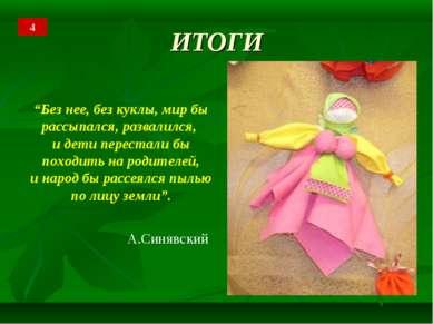"""ИТОГИ """"Без нее, без куклы, мир бы рассыпался, развалился, и дети перестали бы..."""
