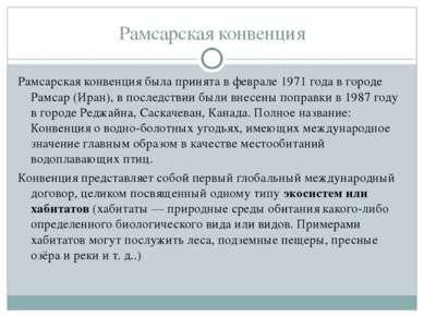 Рамсарская конвенция Рамсарская конвенция была принята в феврале 1971 года в ...