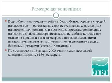 Рамсарская конвенция Водно-болотные угодья— районы болот, фенов, торфяных уг...