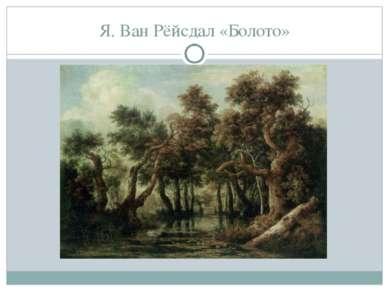 Я. Ван Рёйсдал «Болото»