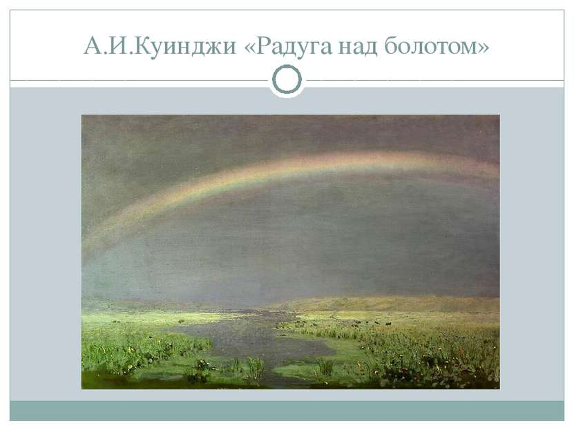 А.И.Куинджи «Радуга над болотом»