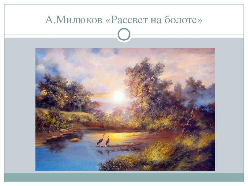 А.Милюков «Рассвет на болоте»
