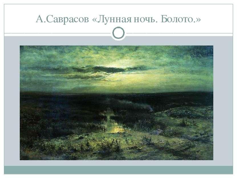 А.Саврасов «Лунная ночь. Болото.»
