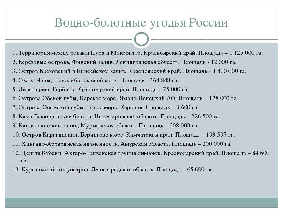 Водно-болотные угодья России 1. Территория между реками Пура и Мокоритто, Кра...