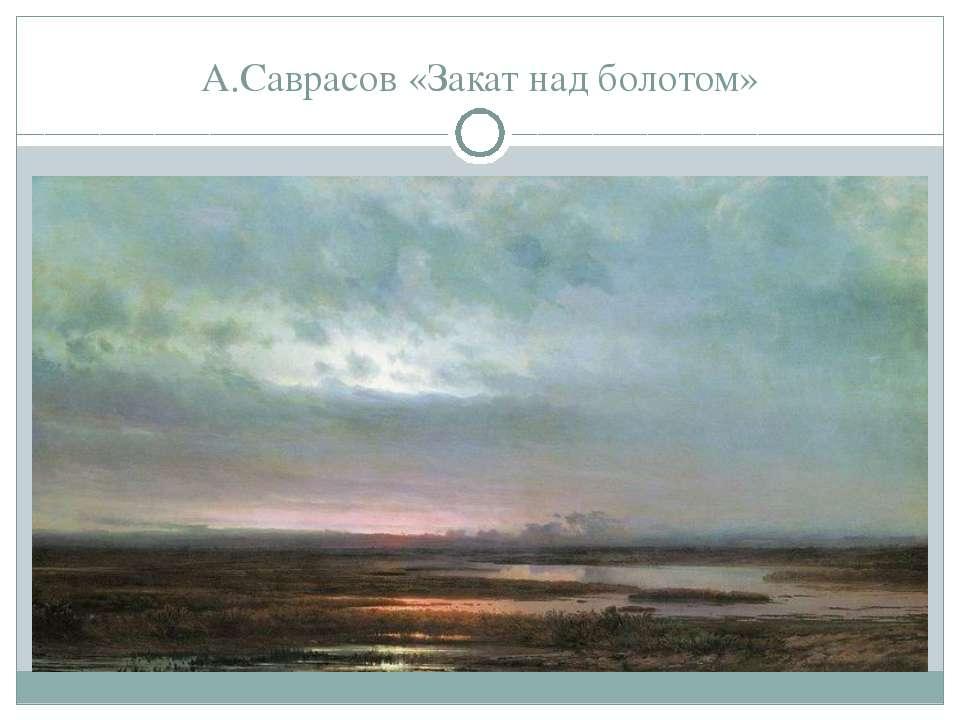 А.Саврасов «Закат над болотом»