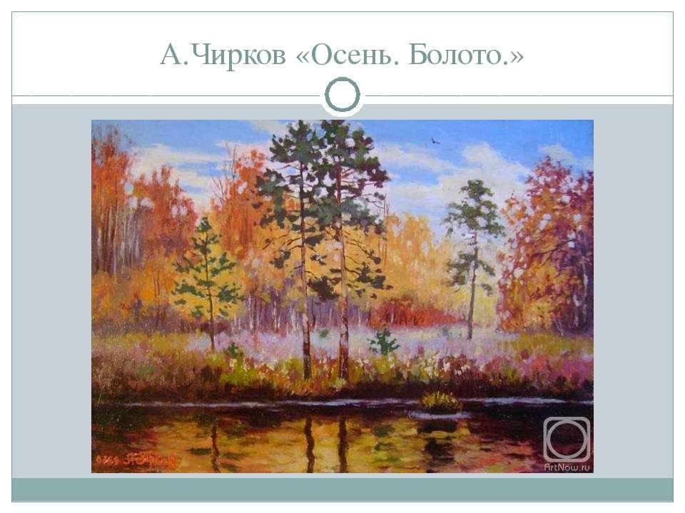 А.Чирков «Осень. Болото.»