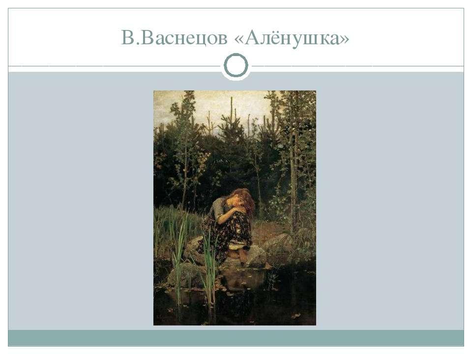 В.Васнецов «Алёнушка»