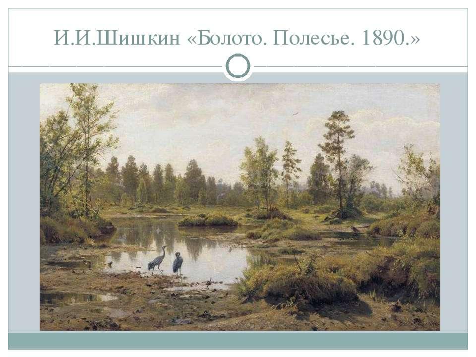 И.И.Шишкин «Болото. Полесье. 1890.»