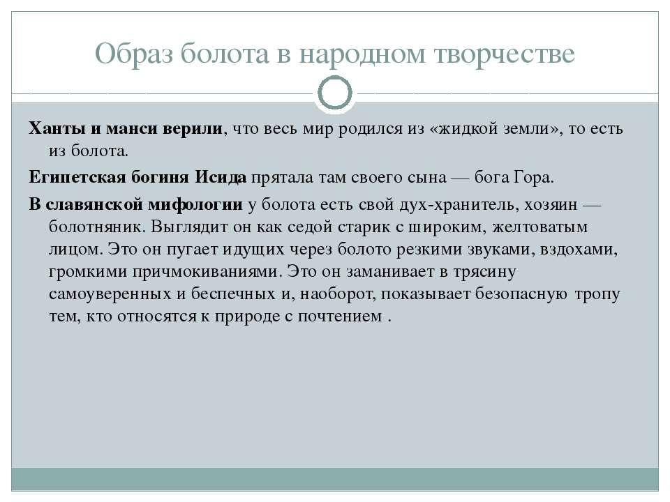 Образ болота в народном творчестве Ханты и манси верили, что весь мир родился...