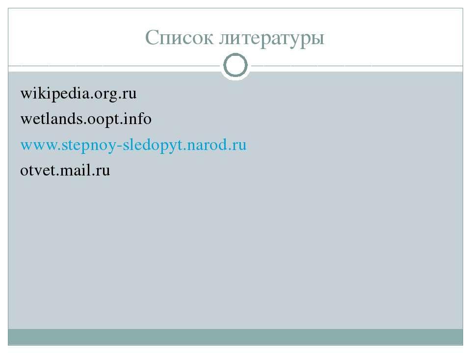 Список литературы wikipedia.org.ru wetlands.oopt.info www.stepnoy-sledopyt.na...