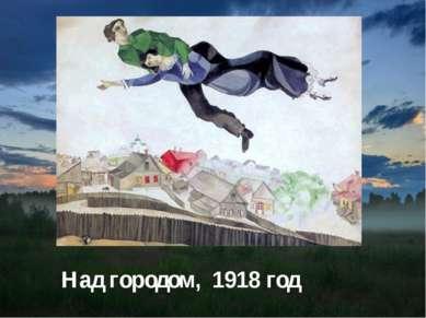 Над городом, 1918 год