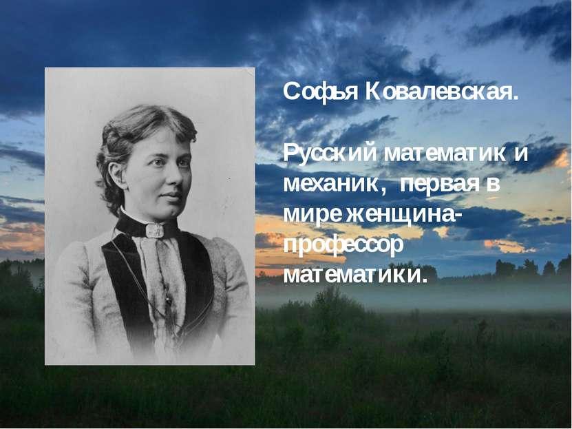 Софья Ковалевская. Русский математик и механик, первая в мире женщина-професс...