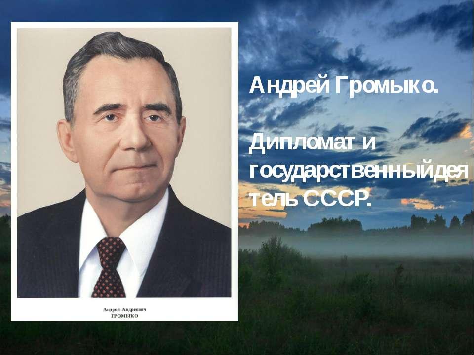 Андрей Громыко. Дипломати государственныйдеятель СССР.