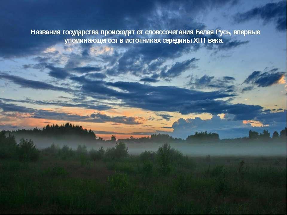 Названия государства происходят от словосочетанияБелая Русь, впервые упомина...