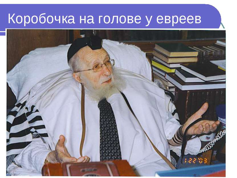Коробочка на голове у евреев