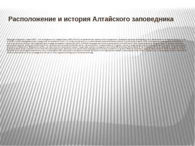Расположение и история Алтайского заповедника Заповедник официально создан в ...