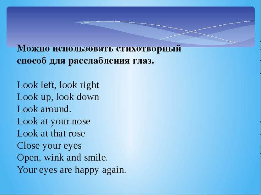 Можно использовать стихотворный способ для расслабления глаз.  Look left, lo...