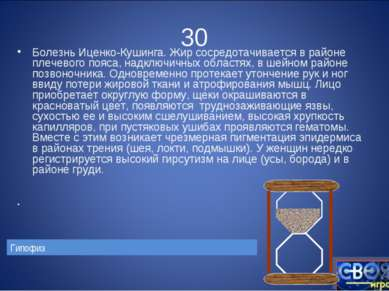 30 Болезнь Иценко-Кушинга. Жир сосредотачивается в районе плечевого пояса, на...