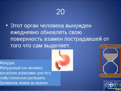 20 Этот орган человека вынужден ежедневно обновлять свою поверхность взамен п...