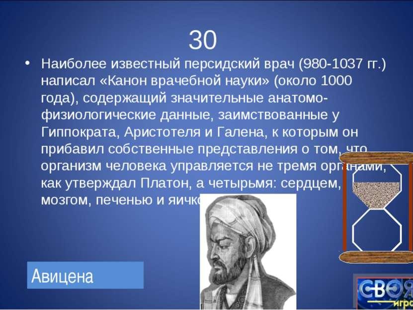 30 Наиболее известный персидский врач (980-1037 гг.) написал «Канон врачебной...