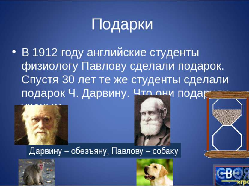 Подарки В 1912 году английские студенты физиологу Павлову сделали подарок. Сп...