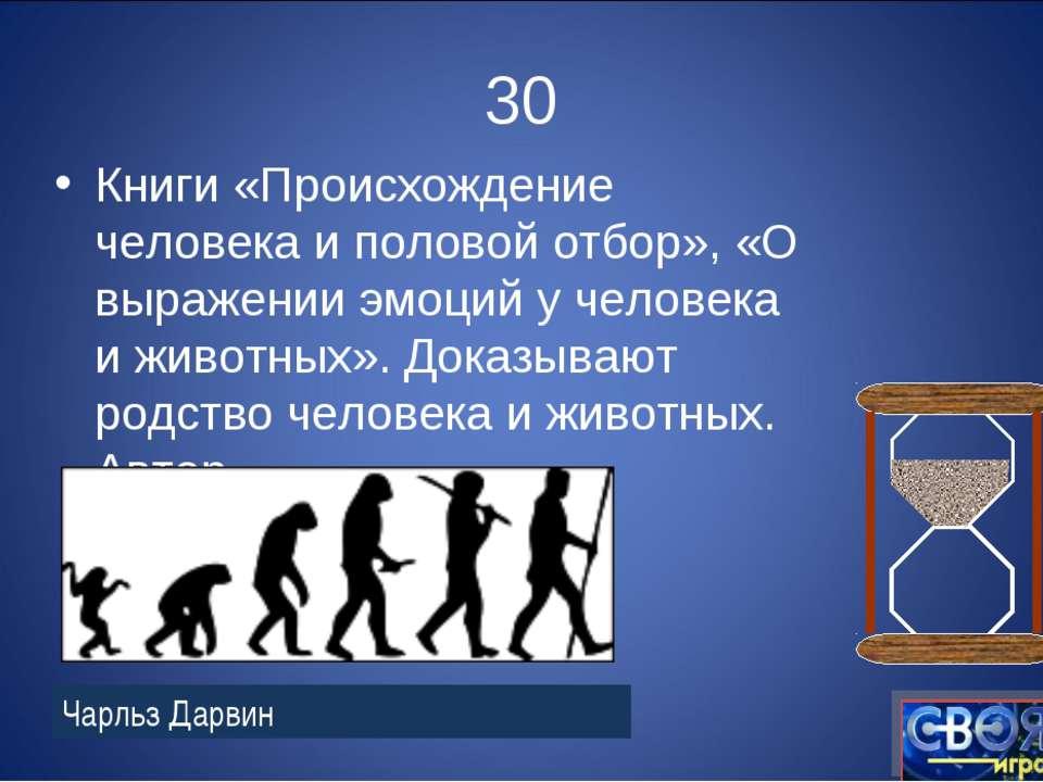 30 Книги «Происхождение человека и половой отбор», «О выражении эмоций у чело...