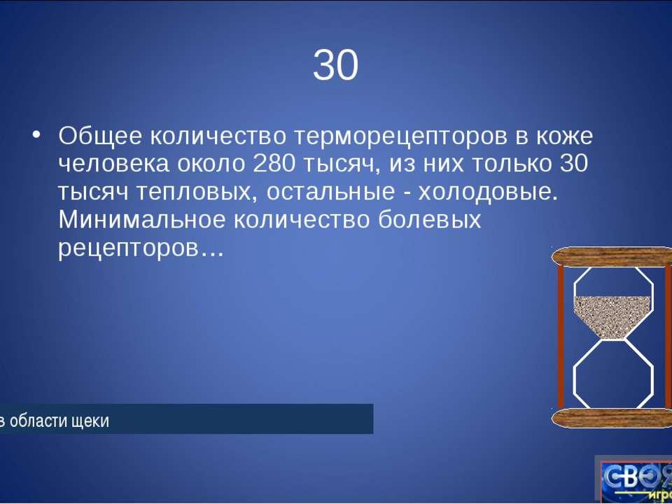 30 Общее количество терморецепторов в коже человека около 280 тысяч, из них т...