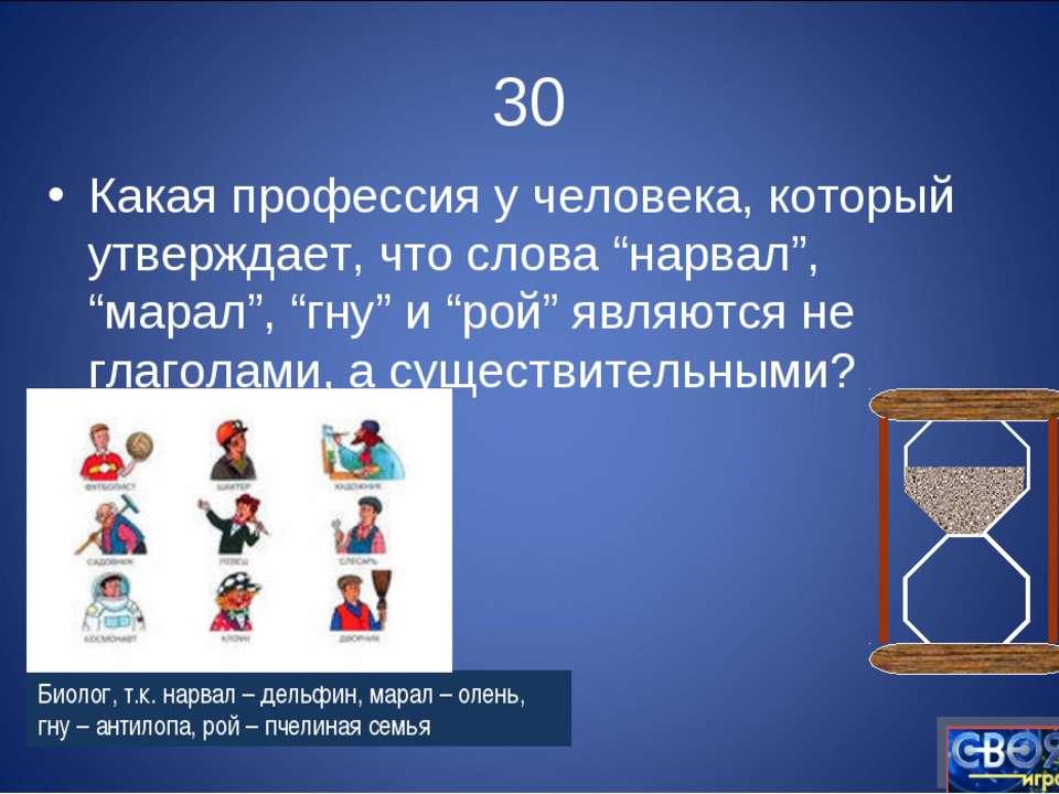 """30 Какая профессия у человека, который утверждает, что слова """"нарвал"""", """"марал..."""