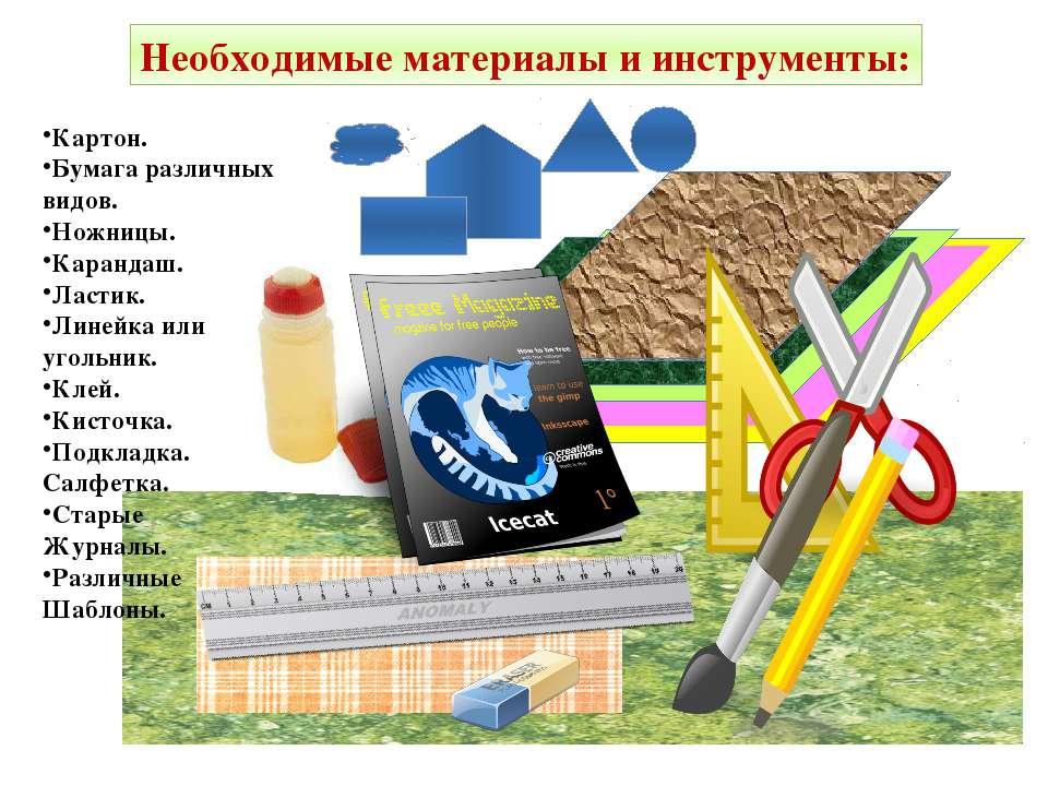 Необходимые материалы и инструменты: Картон. Бумага различных видов. Ножницы....