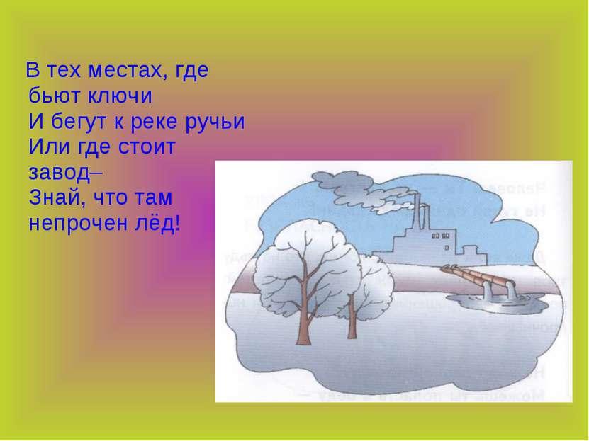 В тех местах, где бьют ключи И бегут к реке ручьи Или где стоит завод– Знай, ...