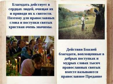 Благодать действует в сердцах людей, очищая их и приводя их к святости. Поэто...