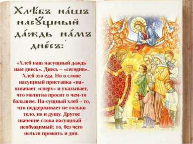 «Хлеб наш насущный даждь нам днесь». Днесь – «сегодня». Хлеб это еда. Но в сл...