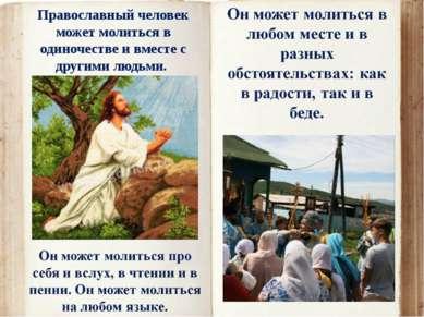 Православный человек может молиться в одиночестве и вместе с другими людьми.
