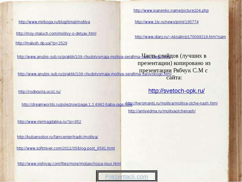 http://www.mirboga.ru/blog/timal/molitva http://moy-maluch.com/molitvy-o-dety...