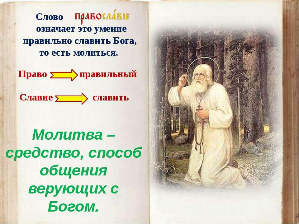 Слово означает это умение правильно славить Бога, то есть молиться. Славие сл...