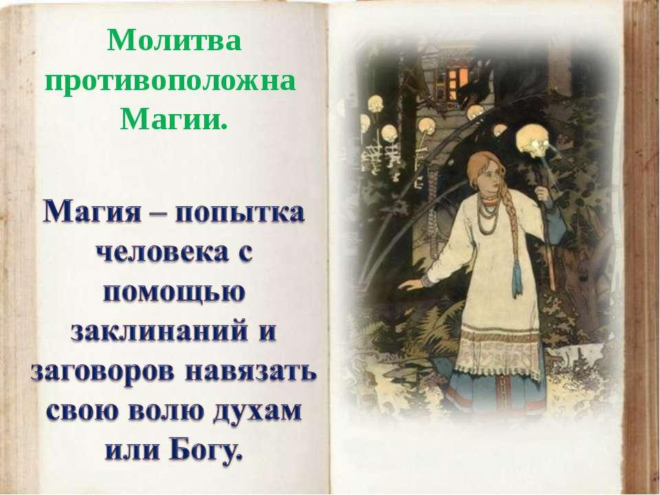 Молитва противоположна Магии.