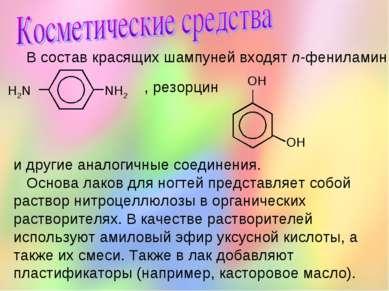 В состав красящих шампуней входят n-фениламин , резорцин и другие аналогичные...