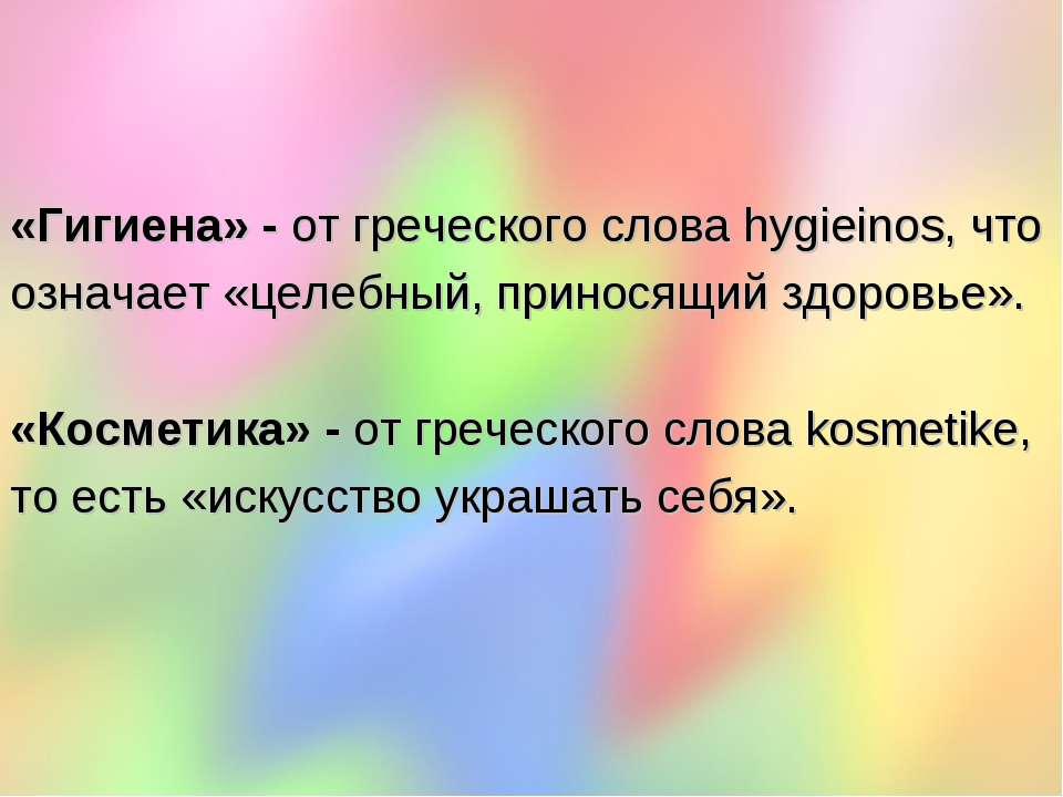 «Гигиена» - от греческого слова hygieinos, что означает «целебный, приносящий...