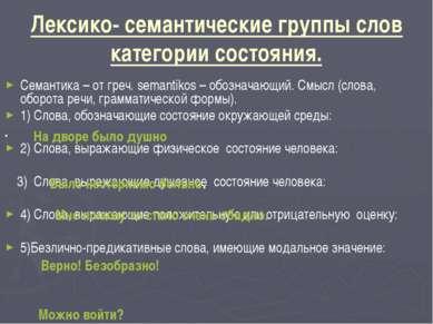 Лексико- семантические группы слов категории состояния. Семантика – от греч. ...