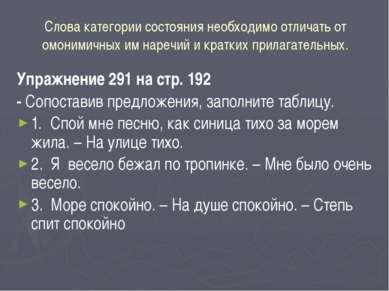 Упражнение 291 на стр. 192 - Сопоставив предложения, заполните таблицу. 1. Сп...