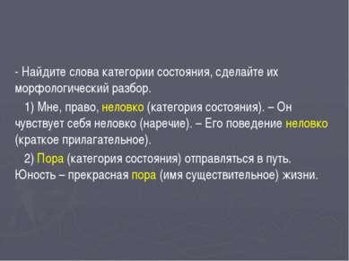 - Найдите слова категории состояния, сделайте их морфологический разбор. 1) М...
