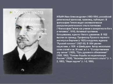 ИЛЬИН Иван Александрович (1883-1954), российский религиозный философ, правове...