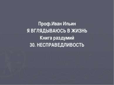 Проф.Иван Ильин Я ВГЛЯДЫВАЮСЬ В ЖИЗНЬ Книга раздумий 30. НЕСПРАВЕДЛИВОСТЬ