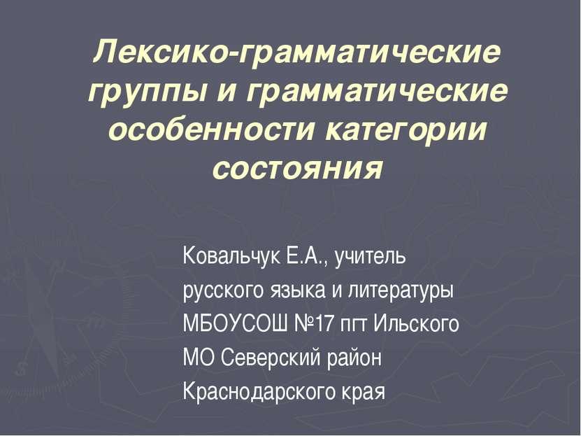 Лексико-грамматические группы и грамматические особенности категории состояни...