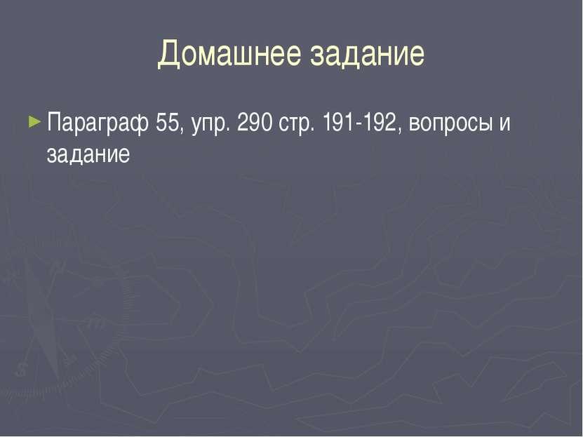 Домашнее задание Параграф 55, упр. 290 стр. 191-192, вопросы и задание