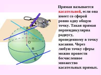 Прямая называется касательной, если она имеет со сферой ровно одну общую точк...