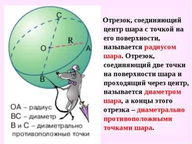 Отрезок, соединяющий центр шара с точкой на его поверхности, называется радиу...