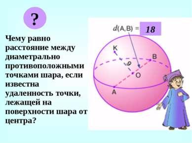 Чему равно расстояние между диаметрально противоположными точками шара, если ...
