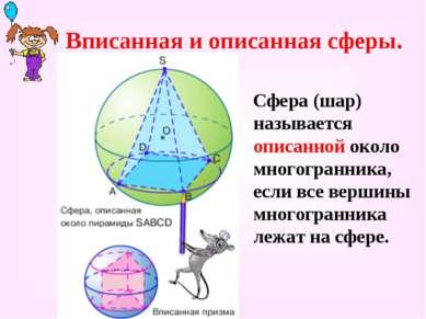 Вписанная и описанная сферы. Сфера (шар) называется описанной около многогран...