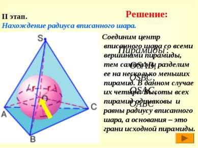 Соединим центр вписанного шара со всеми вершинами пирамиды, тем самым мы разд...